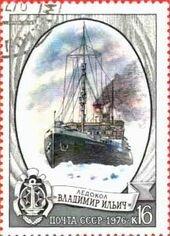 Ледокол «Владимир Ильич»