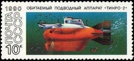 ТИНРО-2 на почтовой марке