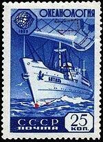 «Витязь» на почтовой марке
